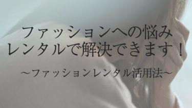 ファッションレンタル_悩み解決