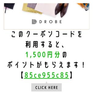 ドローブクーポンコード