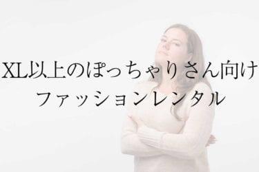 ファッションレンタル_大きいサイズ_サービス紹介