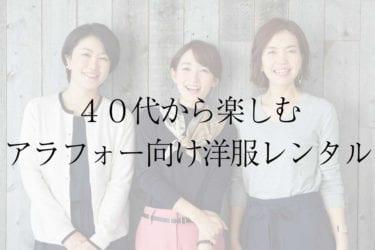 ファッションレンタル_40代向け_サービス紹介