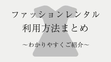 ファッションレンタル_レンタル方法_まとめ