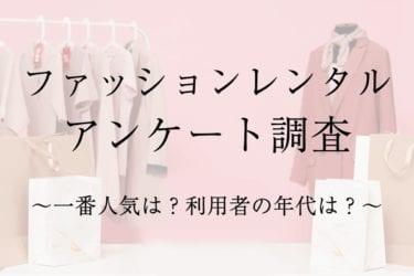 ファッションレンタルアンケート調査結果