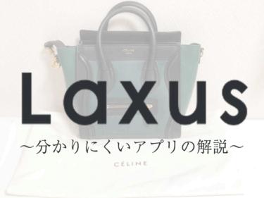 ラクサス_アプリ_解説