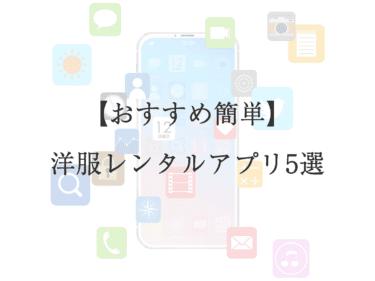 洋服レンタルアプリ_おすすめ_ファッションレンタルアプリ