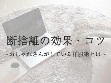 断捨離_方法_コツ_効果紹介