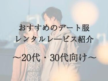 デート服_女性_おすすめサービス