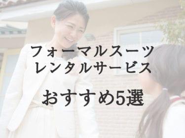 フォーマルスーツレンタル_おすすめサービス5選
