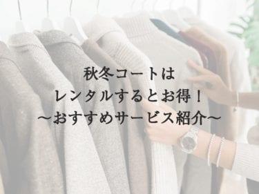 冬服_コート