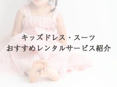 キッズドレス_キッズスーツ_おすすめレンタルサービス紹介