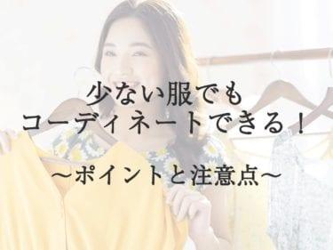 少ない服_コーディネート