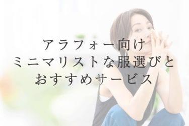 ミニマリスト_40代女性_服選び