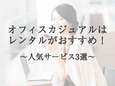 オフィスカジュアル_レンタル