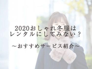 2020おしゃれ冬服コーデレディース