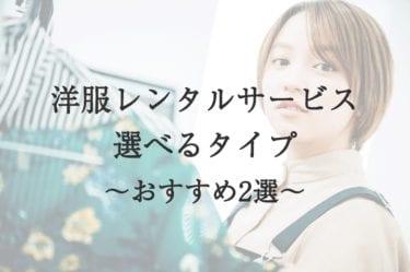 洋服レンタル_選べる