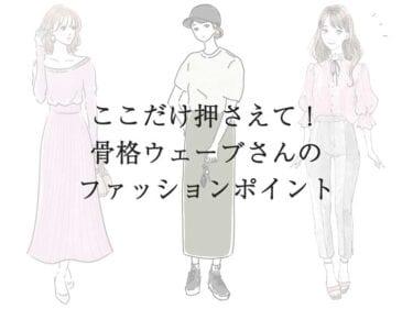 骨格ウェーブおすすめファッションポイント
