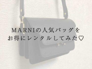 マルニのトランクバッグをレンタルしてみた