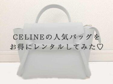 セリーヌのベルトバッグをレンタルしてみた
