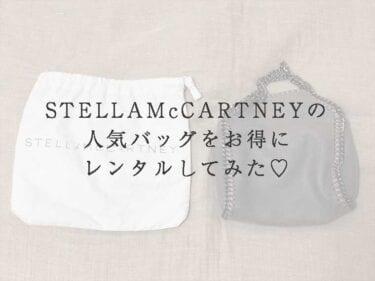 ステラマッカートニーの人気バッグをレンタルしてみた
