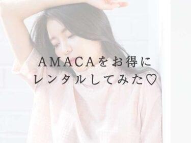 AMACAをブリスタでレンタルしてみた