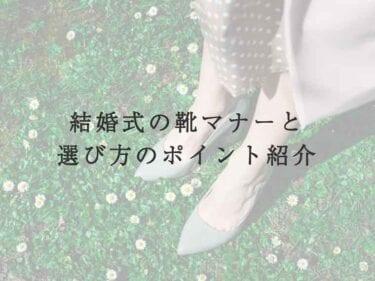 結婚式靴選びとおすすめサービス紹介