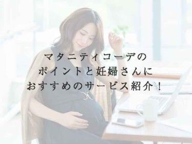 妊婦コーデのポイントとおすすめサービス紹介